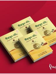 সীরাতুন-নবি-প্যাকেজ