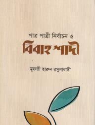 পাত্র-পাত্রী-নির্বাচন-ও-বিবাহ-শাদী-(হার্ডকভার)