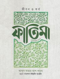 জীবন-ও-কর্ম-ফাতিমা-(রাযি)