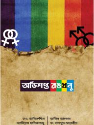 অভিশপ্ত-রঙধনু