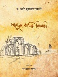 শায়খ-আবদুল-কাদির-জিলানি
