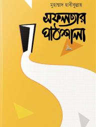 সফলতার-পাঠশালা-(হার্ডকভার)