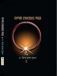 বলয়-ভাঙার-গল্প