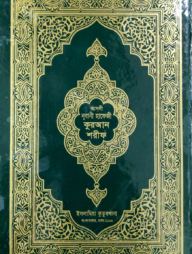 আসলি-নুরানী-হাফেজি-কুরআন-(কভার-সহ)