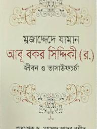 মুজাদ্দেদে-যামান-আবূ-বকর-সিদ্দিকী-(র.)-:-জীবন-ও-তাসাউফচর্চা