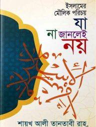 ইসলামের-মৌলিক-পরিচয়-যা-না-জানলেই-নয়