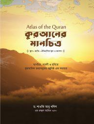 কুরআনের-মানচিত্র—Atlas-of-the-Quran