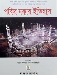 History-of-Makkah-(Bengali)