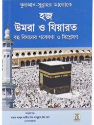 Hajj,-Umrah-and-Ziyarah-(Bengali)