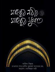 মাহবুব-নবীর-মাহবুব-সুন্নাত-(পেপার-ব্যাক)