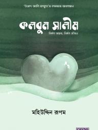 কলবুন-সালীম-(নির্মল-অন্তর,-নির্মল-জীবন)
