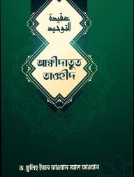 আকিদাতুত-তাওহিদ