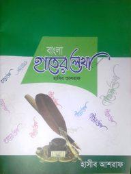 বাংলা-হাতের-লেখা-(হাসীব-আশরাফ)