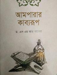 আমপারার-কাব্যরূপ