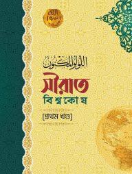 সীরাত-বিশ্বকোষ-(১১-খণ্ড)-(দাওয়াহ-সংস্করণ)