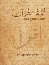 আল-কুরআনের-ভাষা-(হার্ড-কভার)