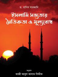 ইসলামি-সভ্যতায়-নৈতিকতা-ও-মূল্যবোধ