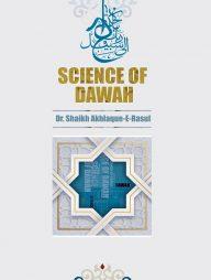Science-of-Dawah-(Paper-back)