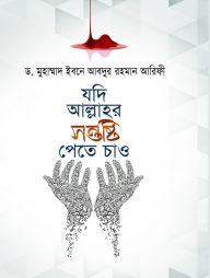 যদি-আল্লাহর-সন্তুষ্টি-পেতে-চাও
