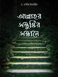 আল্লাহর-সন্তুষ্টির-সন্ধানে