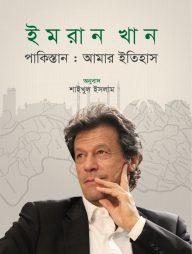 পাকিস্তান:-আমার-ইতিহাস