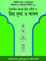 ইসলাম-ও-আমাদের-জীবন-১০-:-দৈনন্দিন-কাজে-প্রিয়-নবীর-(সা.)-প্রিয়-দুআ-ও-আমল