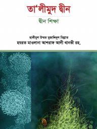তালীমুদ-দ্বীন-:-দ্বীন-শিক্ষা