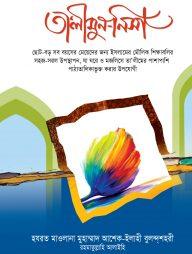তালীমুন-নিসা