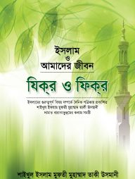 ইসলাম-ও-আমাদের-জীবন-:-যিক্র-ও-ফিক্র