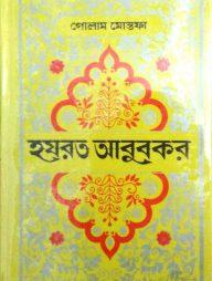 হযরত-আবুবকর