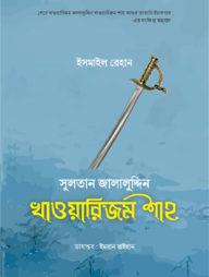 সুলতান-জালালুদ্দিন-খাওয়ারিজম-শাহ