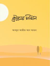 রৌদ্রময়-নিখিল