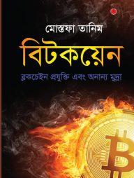 ক রআন ব ঝ র ম লন ত ড আব আম ন হ ব ল ল ফ ল পস Buy Islamic Books Online