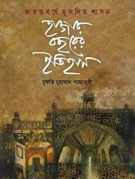 ভারতবর্ষে-মুসলিম-শাসন-:-হাজার-বছরের-ইতিহাস
