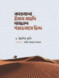 কারবালা-ইমাম-মাহদি-দাজ্জাল-গজওয়ায়ে-হিন্দ