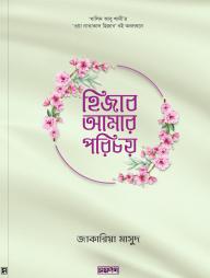 হিজাব-আমার-পরিচয়