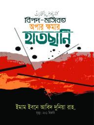 বিপদ-মসিবত-অপার-ক্ষমার-হাতছানি
