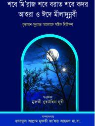 শবে-মি'রাজ-শবে-বরাত-শবে-কদর-আশুরা-ও-ঈদে-মীলাদুন্নবী