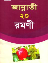 জান্নাতী-২০-রমণী