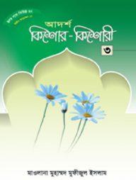 হৃদয়-গলে-সিরিজ-৬২-:-আদর্শ-কিশোর-কিশোরী-৩