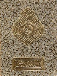 347-CC-হাফেজী-(Golden-cover)
