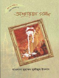 হৃদয়-গলে-সিরিজ---৮০-:-অশ্রুভেজা-গল্প