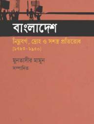বাংলাদেশ-:-নিম্নবর্গ,-দ্রোহ-ও-সশস্ত্র-প্রতিরোধ-(১৭৬৩-১৯৫০)