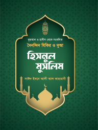 হিসনুল-মুসলিম-hisnul-muslim