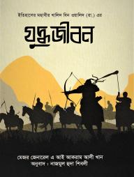 ইতিহাসের-মহাবীর-খালিদ-বিন-ওয়ালিদ-(রা.)-এর-যুদ্ধ-জীবন