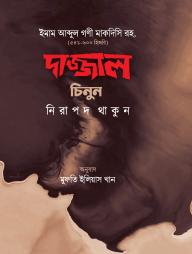 দাজ্জাল-চিনুন-নিরাপদ-থাকুন