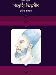 বিদ্রোহী-তিতুমীর