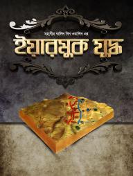 মহাবীর-খালিদ-বিন-ওয়ালিদ-এর-ইয়ারমুক-যুদ্ধ