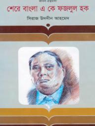 শেরে-বাংলা-এ-কে-ফজলুল-হক