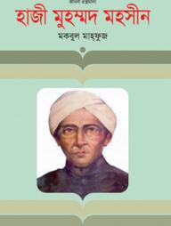 হাজী-মুহম্মদ-মহসীন